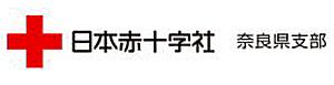 日本赤十字社奈良県支部