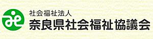 奈良県社会福祉協議会