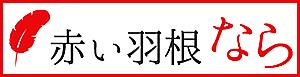 奈良県共同募金会